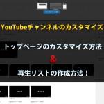 YouTubeチャンネルのトップページのカスタマイズ方法と再生リストの作成方法!!!