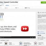 YouTubeの再生速度を細かく調整できる便利な拡張機能「Video Speed Controller」