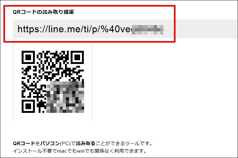 読み取り pc コード qr