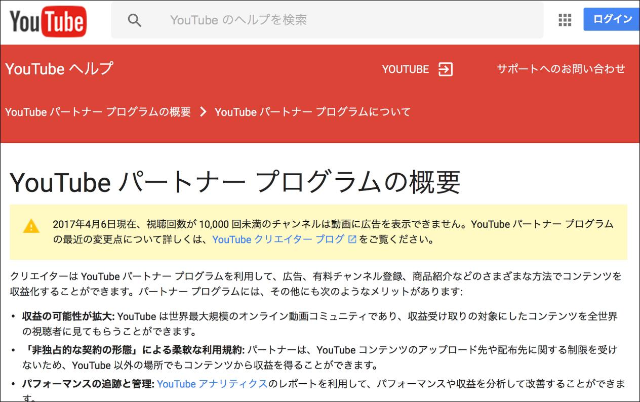 再生 回数 仕組み Youtube カウント