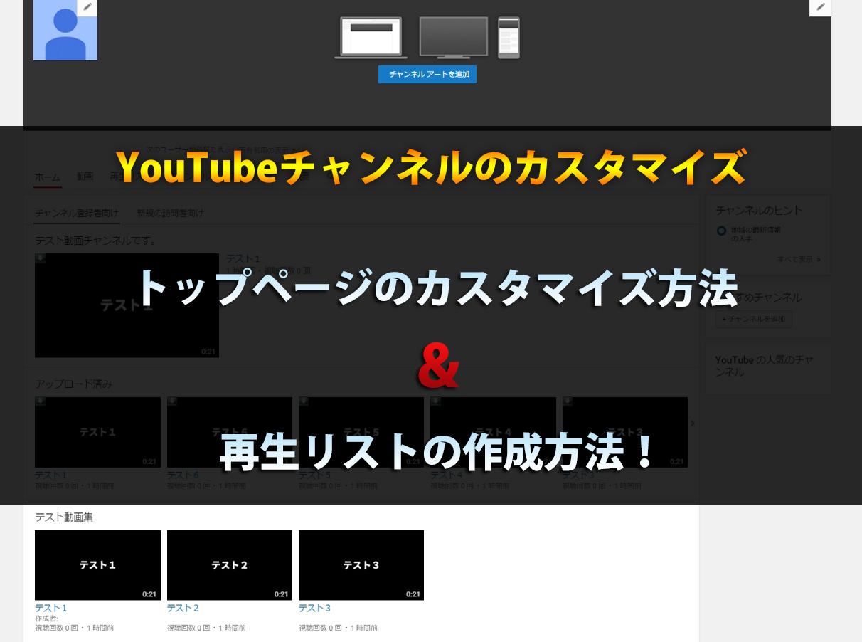を youtube の 変える 名前