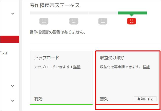 収益 化 youtube