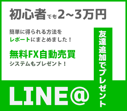 LINE公式登録